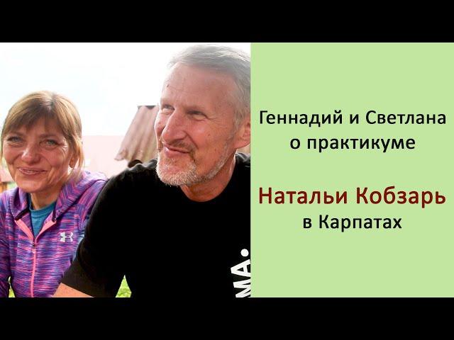 Практикум Натальи Кобзарь в Карпатах, отзыв Геннадия и Светланы г. Буча