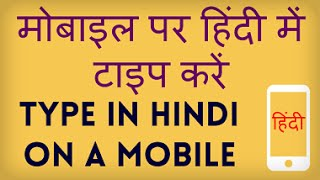 How to Type in Hindi on mobile using Google Input Tools? Hindi Video by Kya Kaise