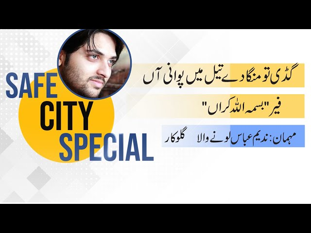 An exclusive interview with Nadeem Abbas Loonay Wala ||PSCA TV||Safe City Special EP 13
