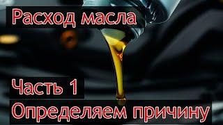 Расход масла. Часть 1. Определяем причину расхода масла в двигателе автомобиля