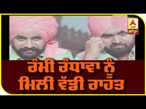 Rami Randhawa and his Brother got bail | Rami Randhawa | Prince Randhawa | ABP Sanjha