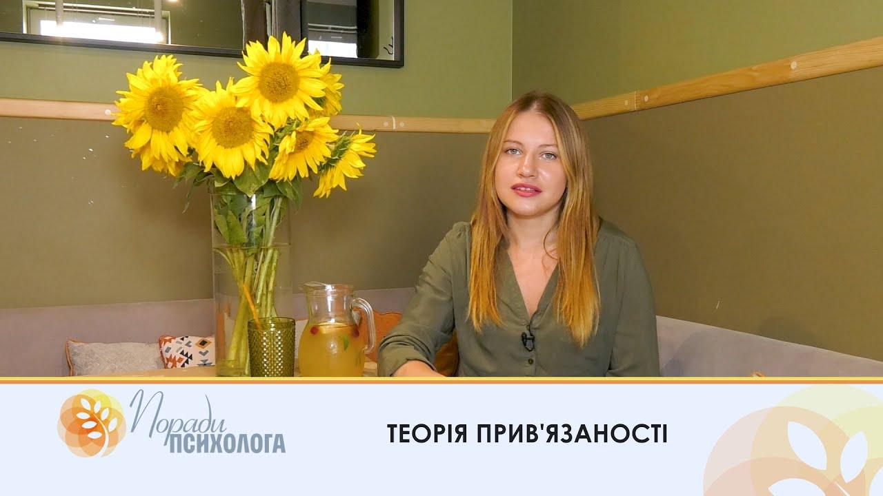 """""""Поради психолога"""".  Перший Подільський 01.09.2020"""
