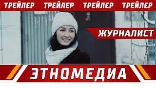 ЖУРНАЛИСТ | Трейлер - 2018 | Режиссер - Рысбек Жабиров