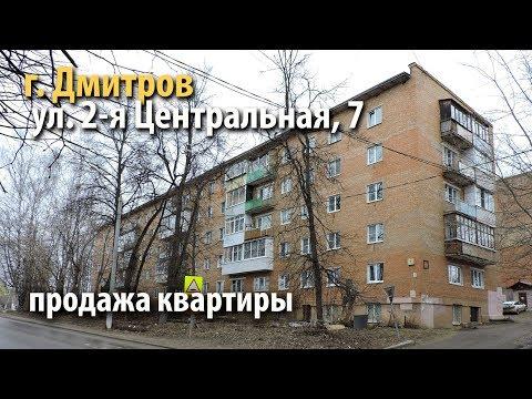 квартира дмитров | купить квартиру 2-я центральная | квартира станция дмитров