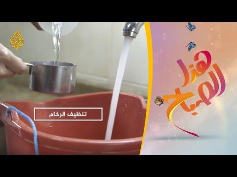 هذا الصباح- أفكار لتنظيف المنزل بالمواد الطبيعية  - 11:54-2019 / 2 / 11