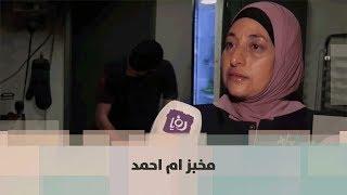 """مخبز ام احمد"""