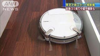 Repeat youtube video ごみ捨てまで自動!最新「ロボット掃除機」登場(14/08/21)