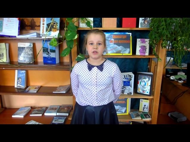 Изображение предпросмотра прочтения – настяБухтоярова читает произведение «Жди меня иявернусь…» К.М.Симонова