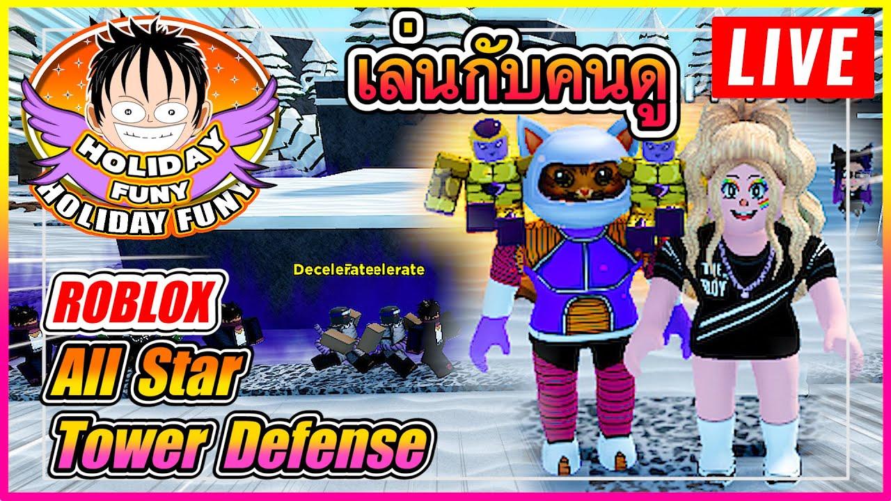 🔴All Star Tower Defense หนวดขาวจงมา! - รับฟาร์มชินโด-บล๊อกฟุต (โดเนท 5บาทขึ้นจอ)