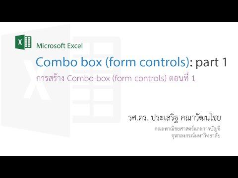 สอน Excel: การสร้าง Combo Box โดยใช้ Form Control ตอนที่ 1