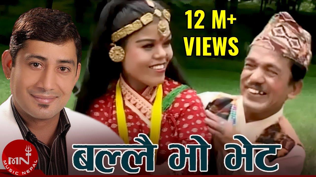 Download Ballai Vo Veta - Bimal Raj Chhetri & Sarmila Gurung | Nepali Lok Dohori