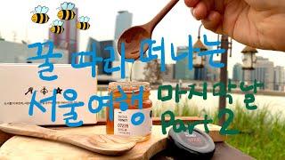 서울허니 허니북 펼치고 떠나는 서울여행 마지막회 fea…