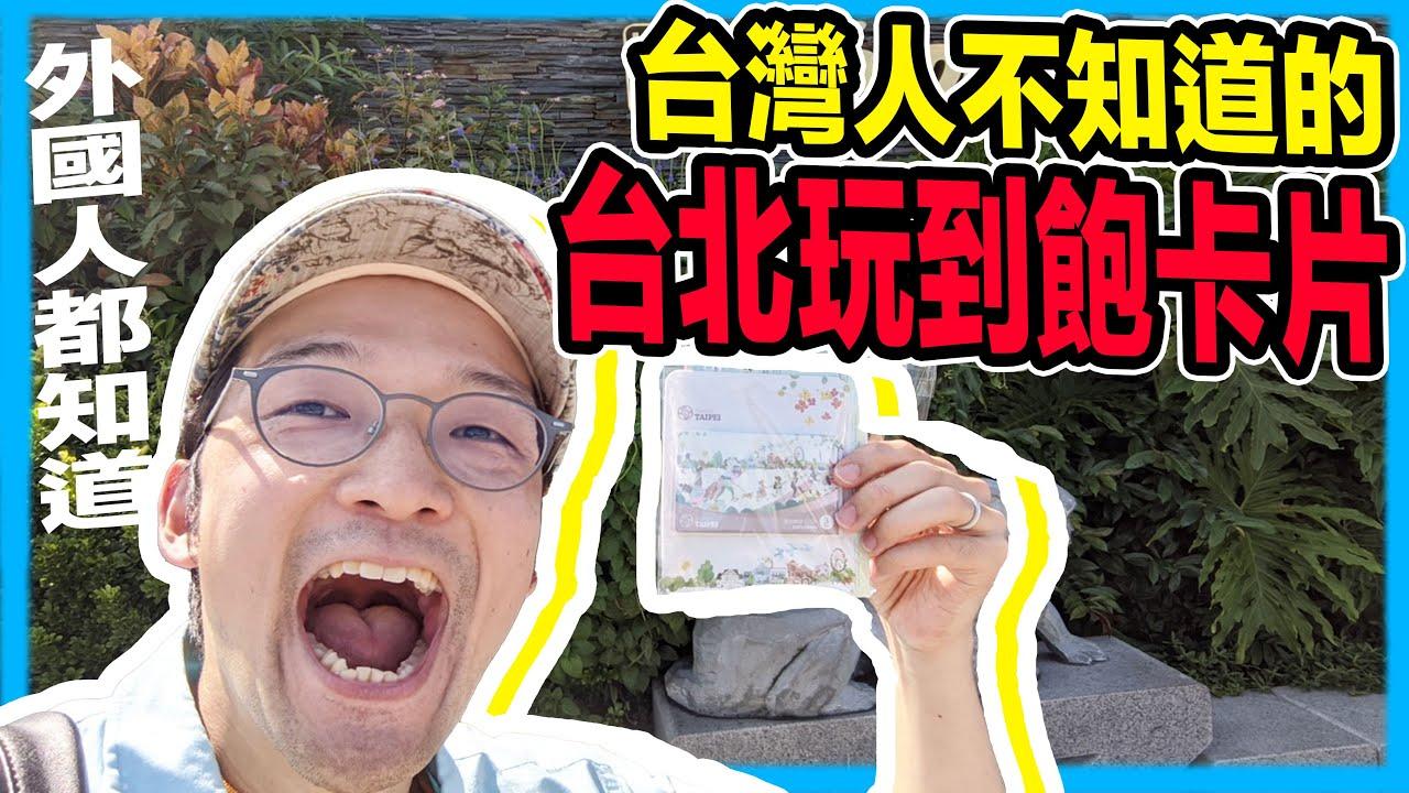 外國人都知道!但台灣人卻不知道的高CP值台北3天2夜旅遊玩法!? Iku老師