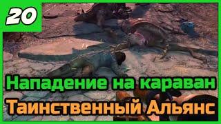 Fallout 4 Выживание  Альянс. Кто напал на караван  20 ПРОХОЖДЕНИЕ в 1080 60