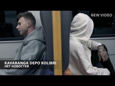 Kavabanga Depo Kolibri - Нет новостей (Mood Video, 2019)