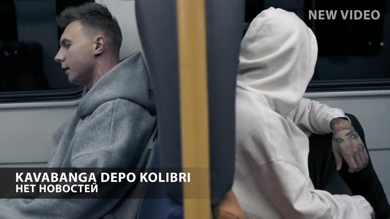 Kavabanga Depo Kolibri - Нет новостей
