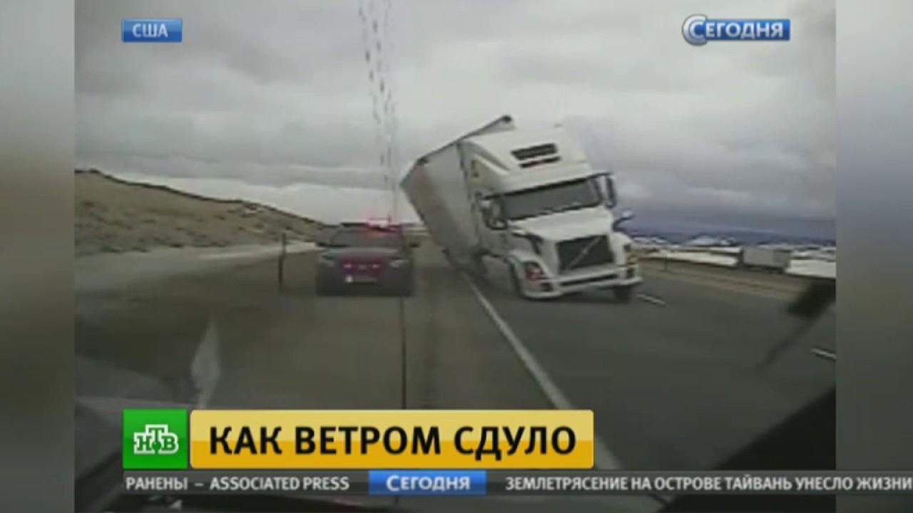 Страшная авария в США !!! 11.02.2017. Фуру опрокинуло ветром на полицейскую машину !!!