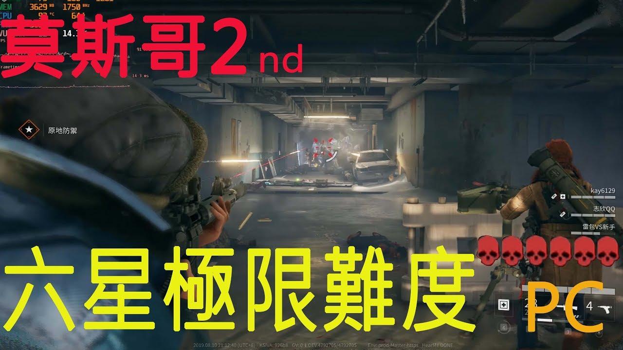 老手團- 六星 極限難度 / World War Z 末日之戰 WWZ 末日Z戰 莫斯哥 第三章 第二節 3-2 末日之戰Z PC版 - YouTube