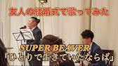 生き てい た なら ば ひとり で SUPER BEAVER、新曲「ひとりで生きていたならば」のMVフルサイズを公開