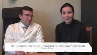 Однопортовая холецистэктомия