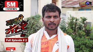 गावठी मॅटर    भाग # 2    Gavthi Matter    EP # 2    Marathi Web Series 2018
