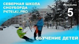 Обучение детей сноуборду без горы