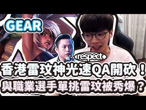 【Gear】香港雷玟菜雞光速QA開砍!與職業選手單挑雷玟被秀爆?