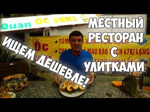 Обзор ресторана морепродуктов Ракушка