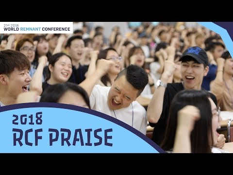 2018 RCF 찬양 (Remnant Culture Festival Praise)