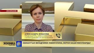 Царьград - Обманутые вкладчики Татфондбанка и Интехбанка расследуют аферу ЦБ!!!