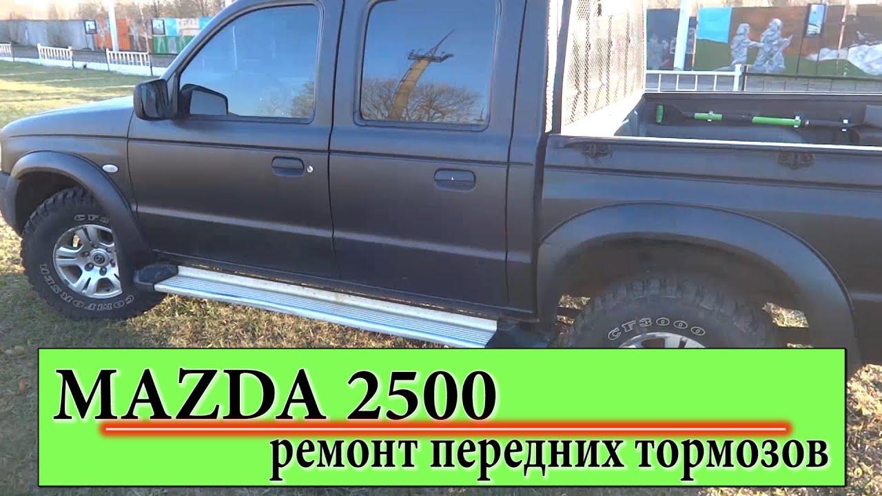 Mazda 2500/Ремонт передних тормозов/Гремит на кочках/Пикап простой в обслуживании/Есть нюансы...