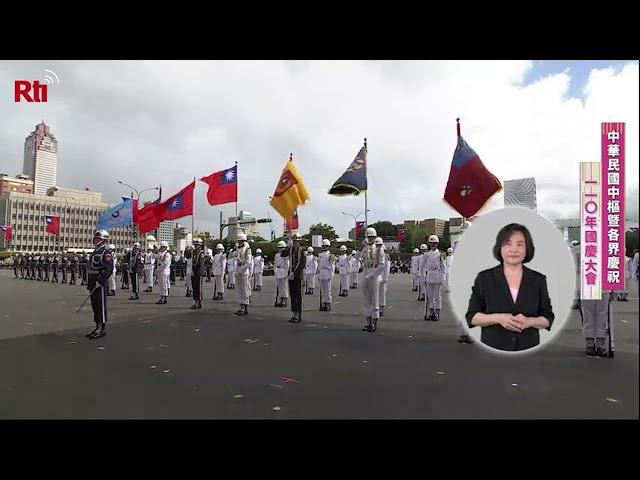 Fiesta Nacional del Doble Diez 2021