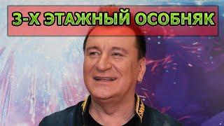 ЦАРСКИЕ ХОРОМЫ! АХНЕТЕ ОТ УВИДЕННОГО вот Где живет Сергей Пенкин?