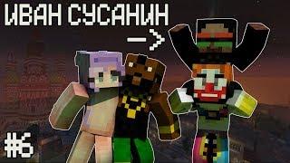 """Minecraft Сериал """"Иван Сусанин"""" - 6 Серия"""