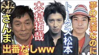 さんタク2014でトータス松本とキムタクがトマトジュースを共演するも、...