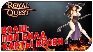 Royal Quest 👍 PvP билд на волшебника и новые карты крови 🔥