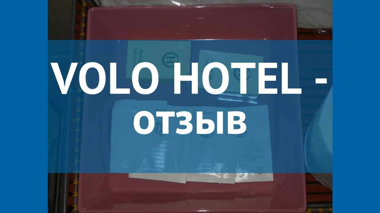 VOLO HOTEL 3* Румыния Бухарест отзывы – отель ВОЛО ХОТЕЛ 3* Бухарест отзывы видео