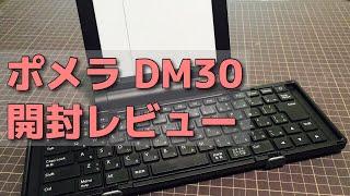 ポメラDM30 開封レビュー【たぶん最速】