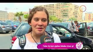 السفيرة عزيزة - شوفو رد فعل الناس لما سأ لناهم
