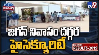 Police step up security at Jagan's Tadepalli residence - TV9