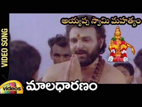 ayyappa-swamy-mahatyam-telugu-movie-|-maaladaranam-telugu-video-song-|-sarath-kumar-|-mango-videos
