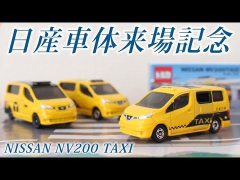 来場記念・初回・通常トミカ3台で比較日産車体来場記念NISSAN NV200 TAXI非売品 #トミカ #TOMICA