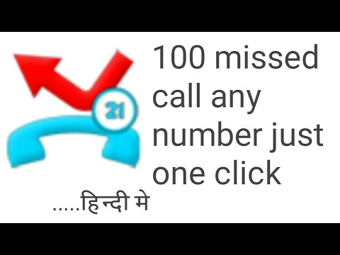 Reminder - Missed Call ||  Unlimited Missed Call App -[Hindi]