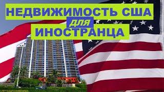 видео Где купить недвижимость в США