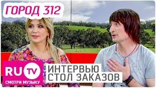 Город 312 - Интервью в