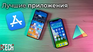 ТОП-10 толковых приложений для iOS и немного для Android (+ССЫЛКИ) | №28 ProTech