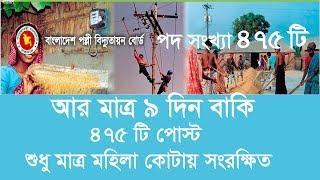 Palli bidyut job circular 2019 videos / Page 3 / InfiniTube