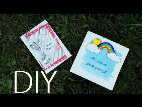 видео: diy: Открытки на день рождения своими руками | veneradiy