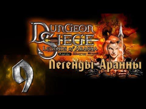 Dungeon Siege 1 - Легенды Аранны - Максимальная Сложность - Прохождение #9