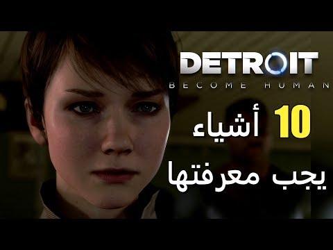 10 أشياء يجب معرفتها عن Detroit: Become Human